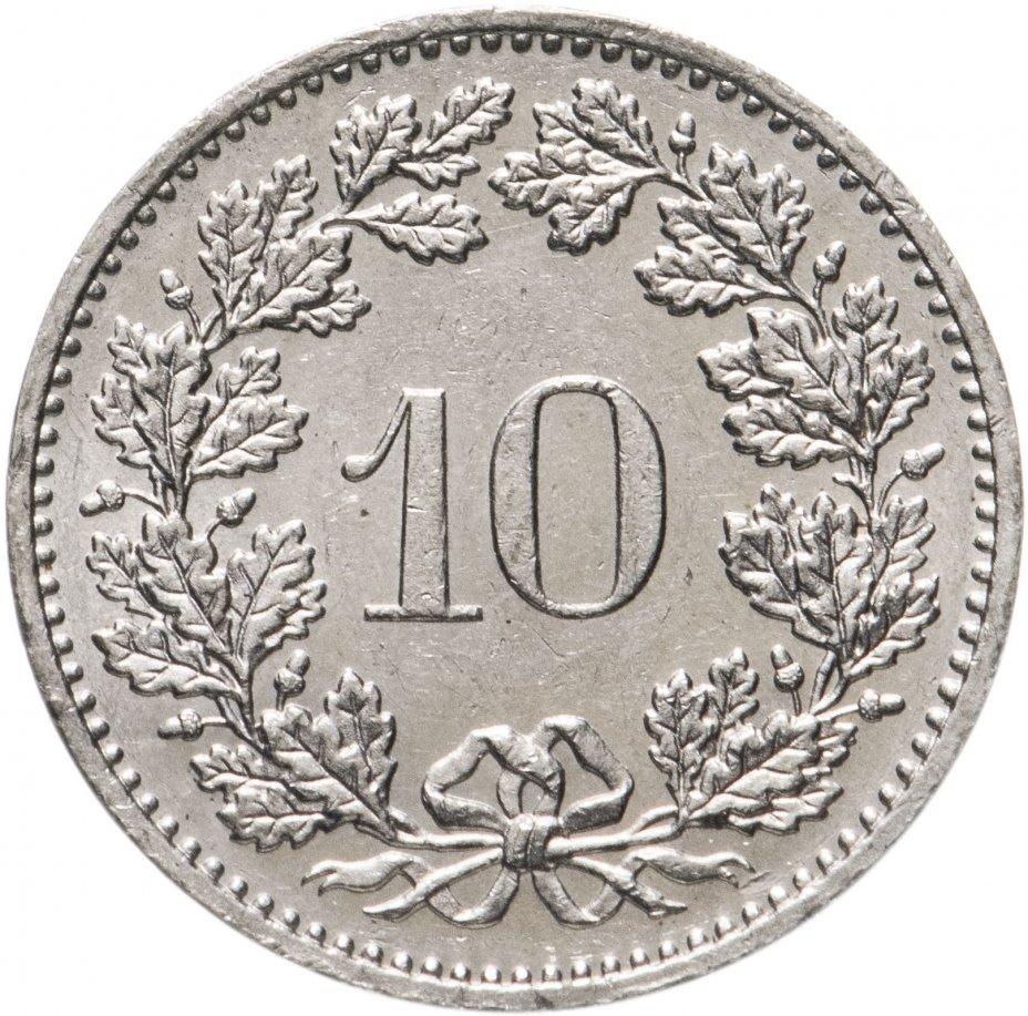 купить Швейцария 10 раппенов (rappen) 1957-2021, случайная дата