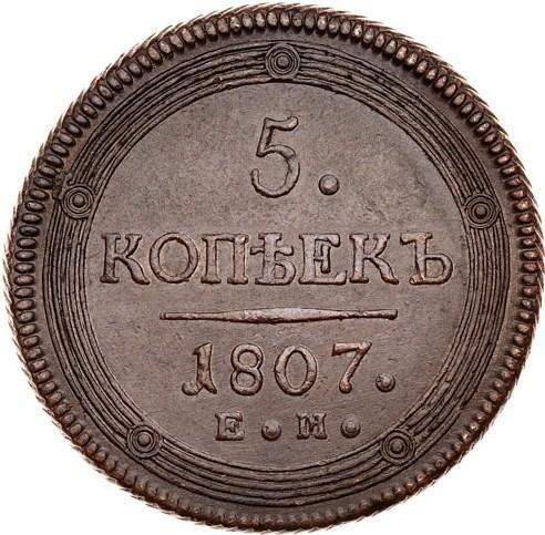 купить 5 копеек 1807 года ЕМ корона малая