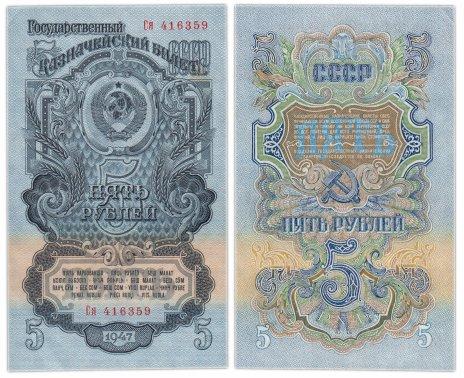 купить 5 рублей 1947 16 лент в гербе, 1-й тип шрифта, тип литер Большая/маленькая В47.5.2А по Засько