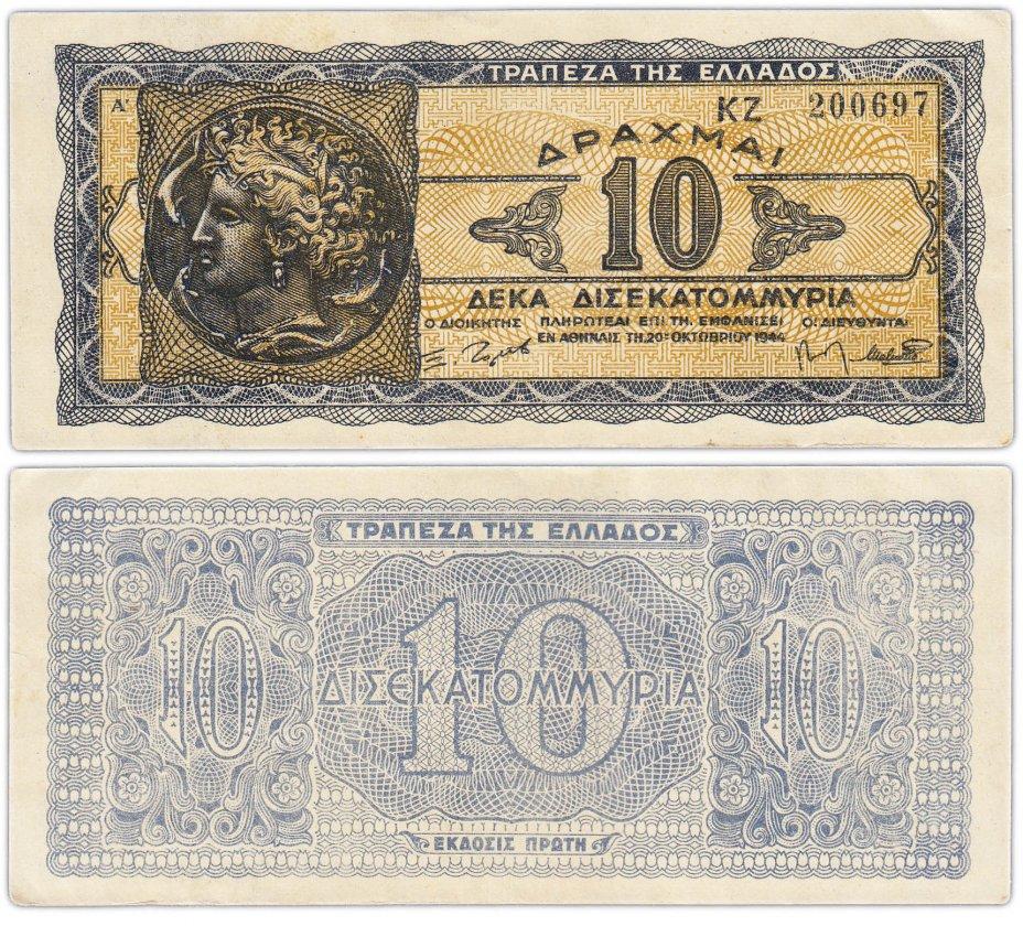 купить Греция 10000000000 драхм 1944 (Pick 134а)