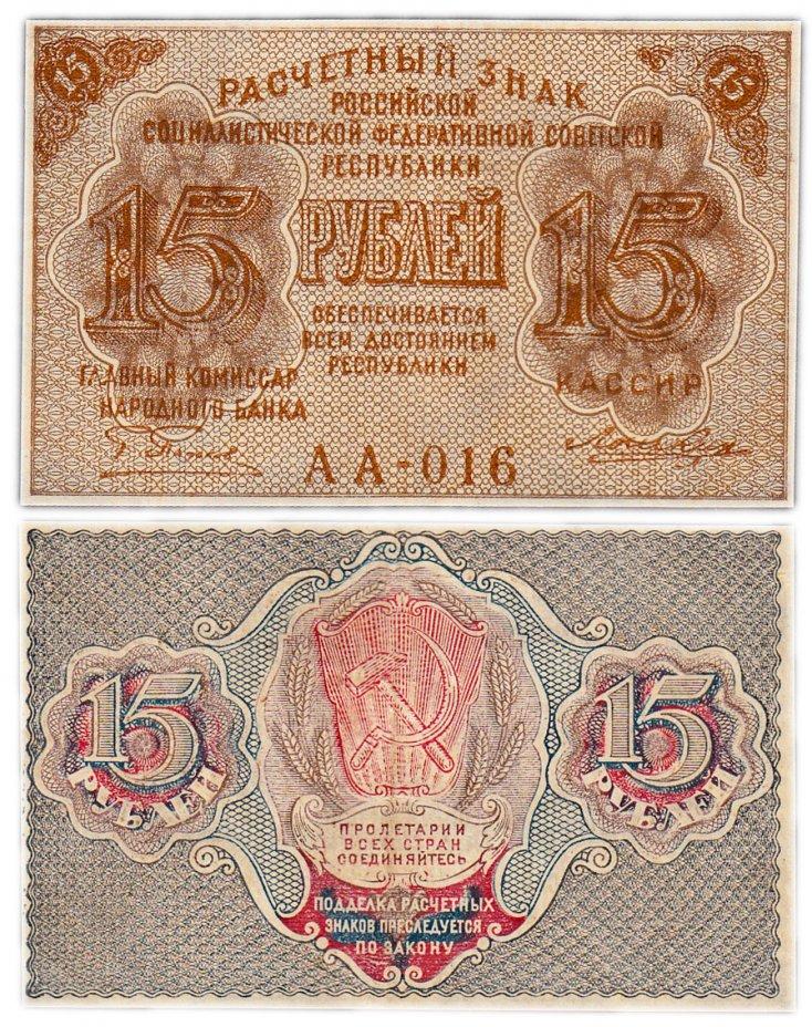 купить 15 рублей 1919 главкомнарбанк Пятаков, кассир Лошкин, Московская фабрика ГОЗНАК