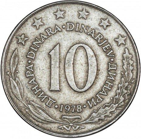 купить Югославия 10 динаров 1978
