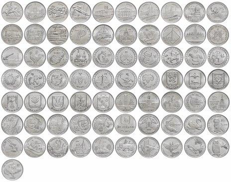 купить Приднестровье 1 рубль полный  набор 2014-2018  (71 штука)