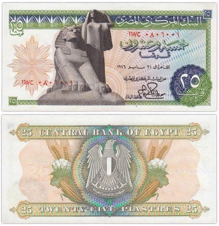 купить Египет 25 пиастров 1976 год Pick 47c