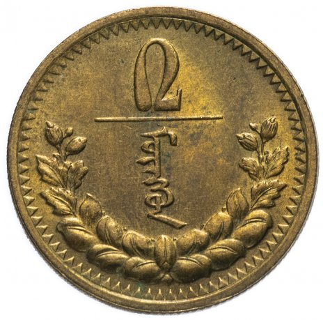 купить Монголия 2 мунгу 1937