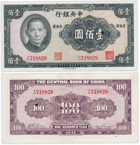 купить Китай 100 юань 1941 (Pick 243a) Аннулирующая перфорация