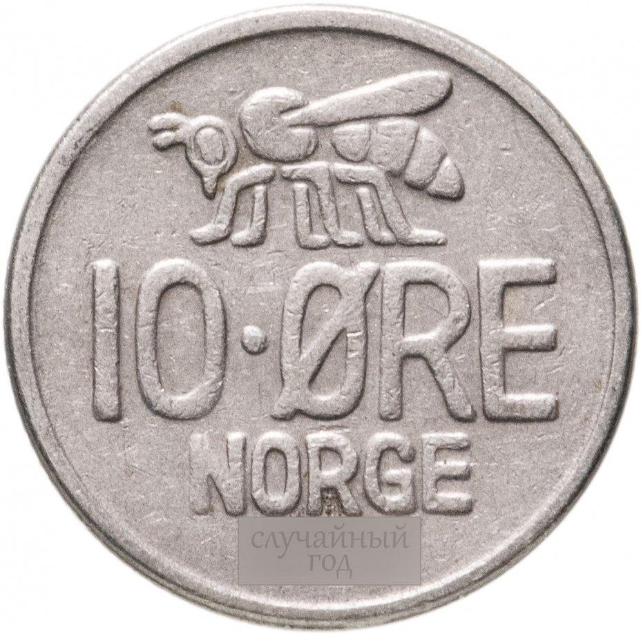 купить Норвегия 10 эре (ore) 1959-1973, случайная дата