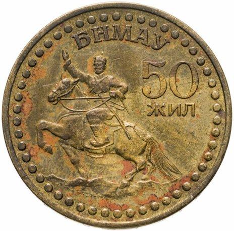купить Монголия 1тугрик 1971  50 лет революции (50 жил БНМАУ)