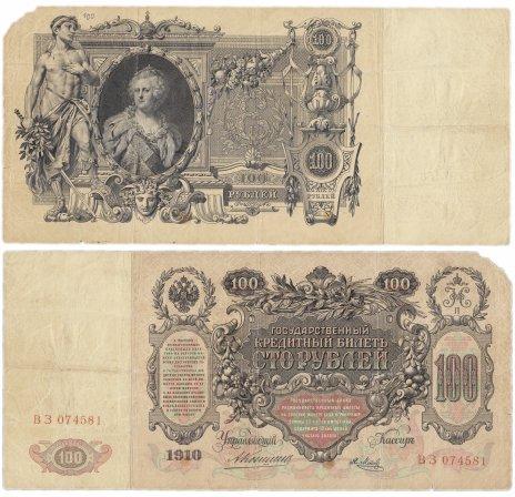 купить 100 рублей 1910 Коншин
