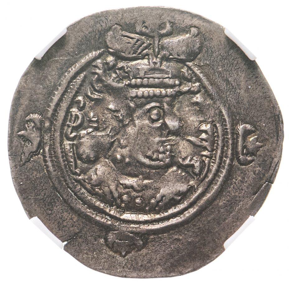 купить Государство Сасанидов, Хосров II, 590, 591-628 гг., драхма, в слабе ННР XF+