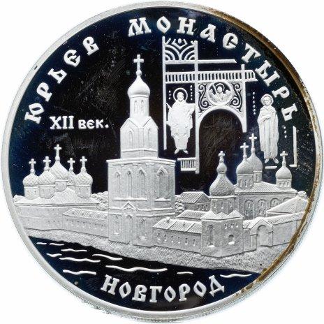 """купить 3 рубля 1999 СПМД """"Юрьев монастырь, Новгород"""""""