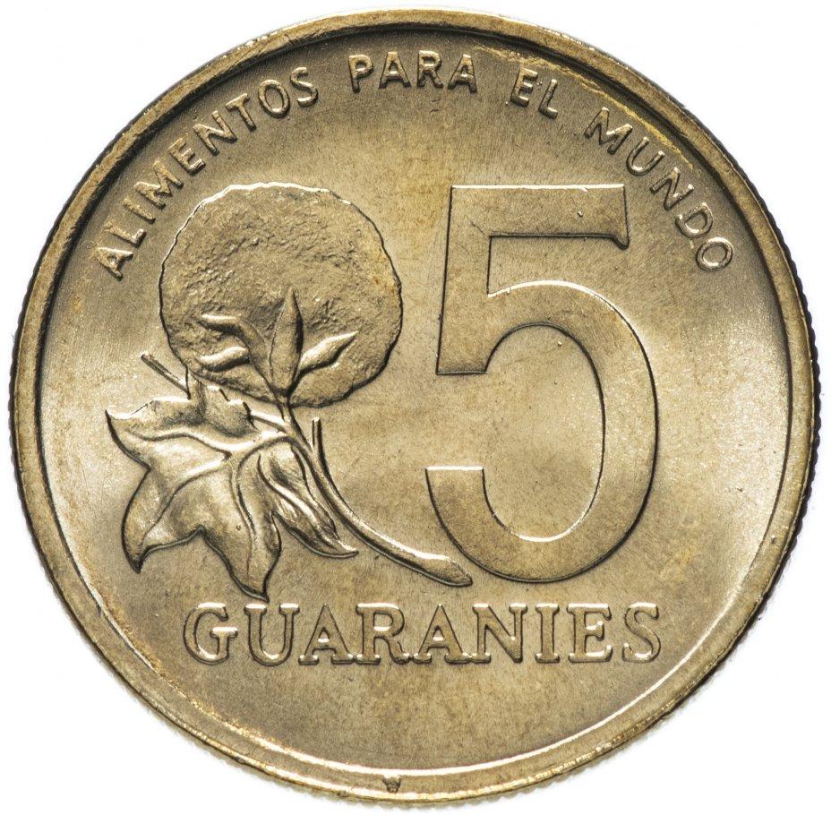 """купить Парагвай 5 гуарани (guaranies) 1992 """"FAO (ФАО)"""""""