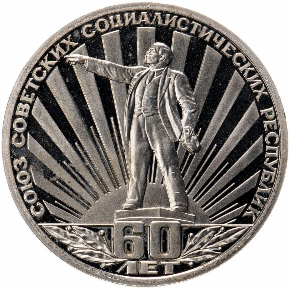 купить 1 рубль 1982 Proof 60 лет образования СССР, новодел