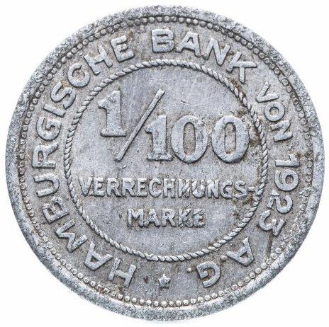 купить Германия, Гамбург 1/100 марки 1923 нотгельд
