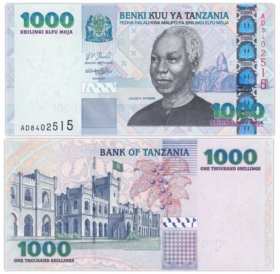 купить Танзания 1000 шиллингов 2003