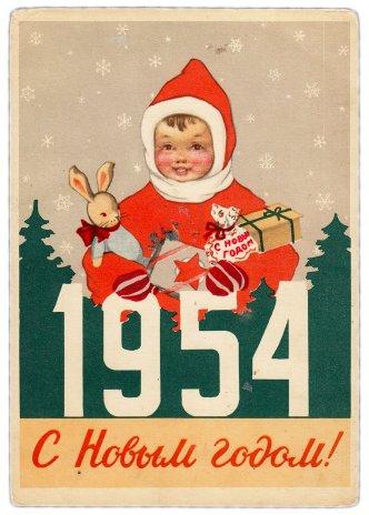 """купить Открытка (открытое письмо) """"С Новым годом! 1954"""" худ. Л. Рыбченкова 1953"""