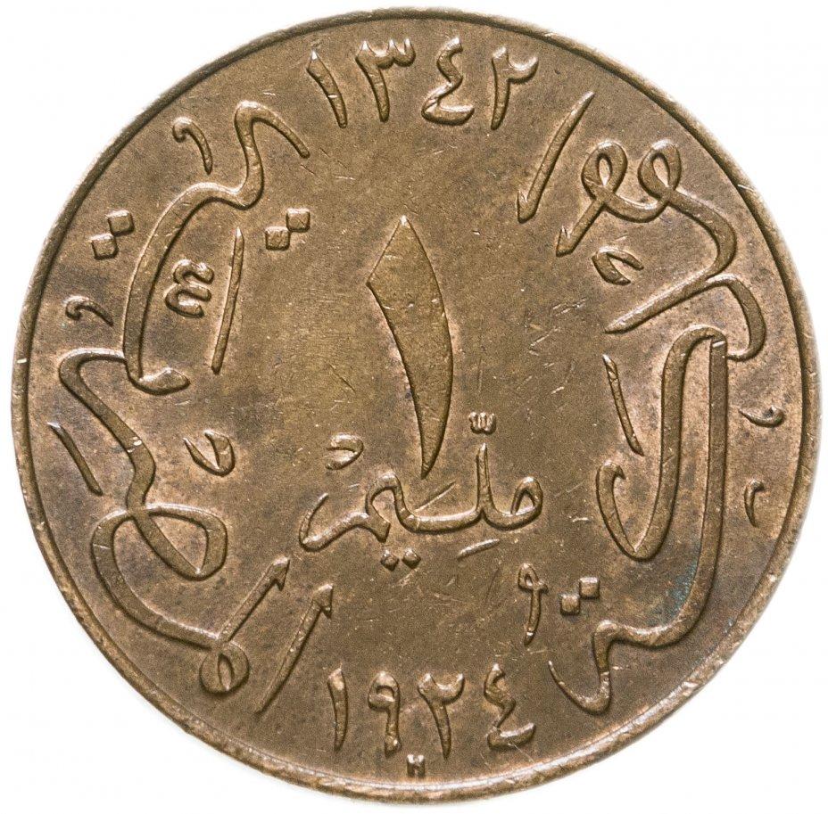 купить Египет 1 миллим 1924