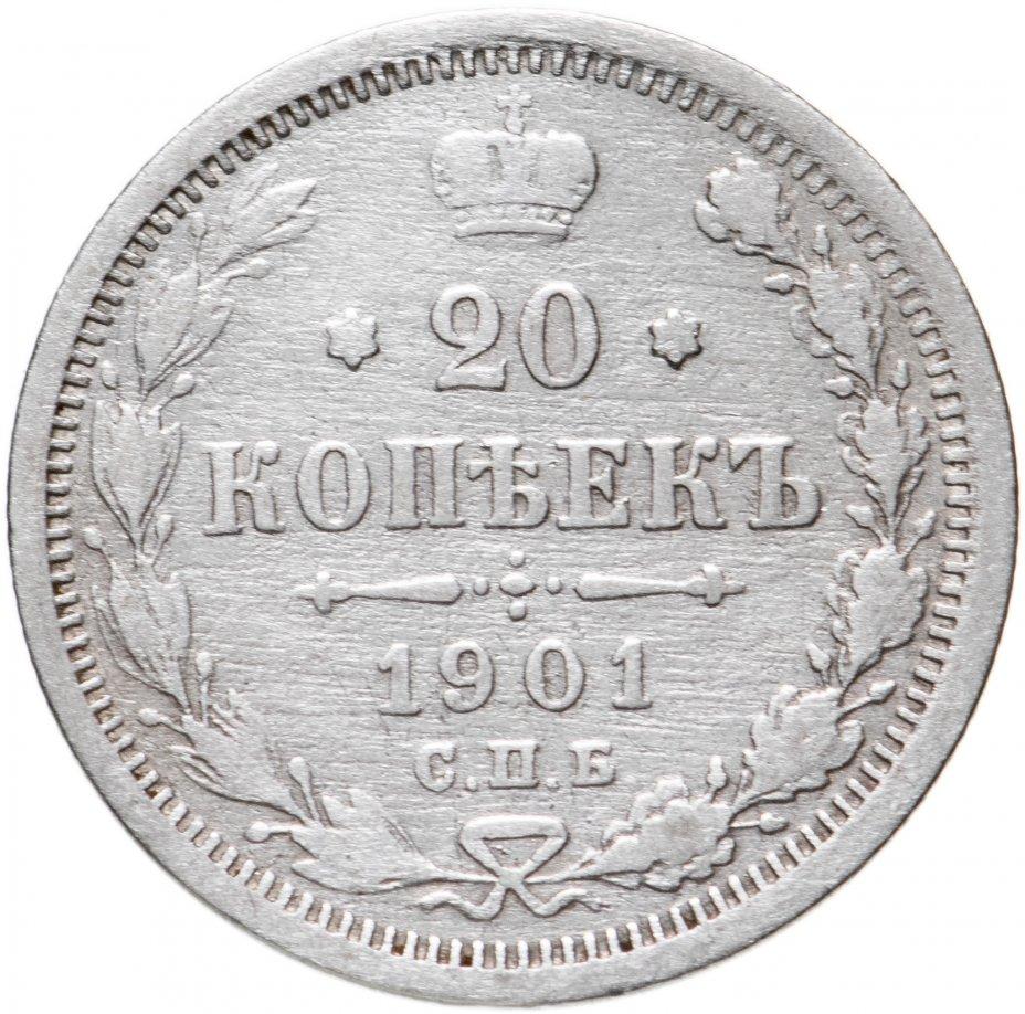 купить 20 копеек 1901 СПБ-ФЗ