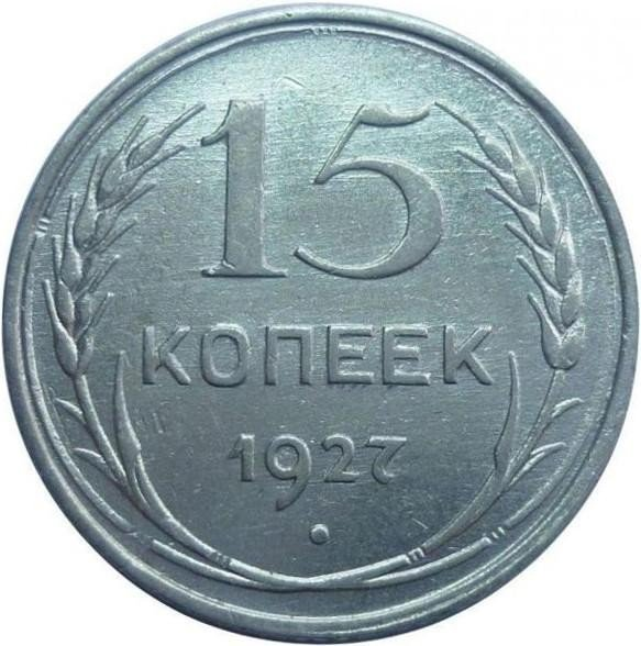 купить 15 копеек 1927 года штемпель 1.12В