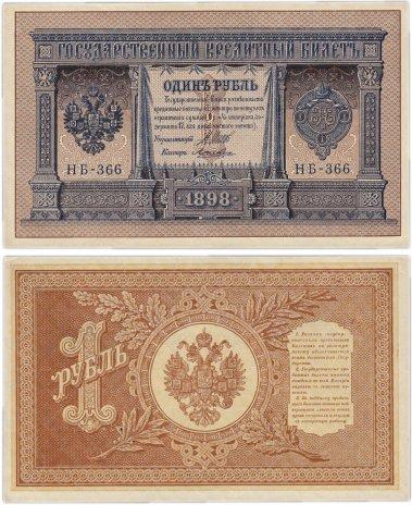 купить 1 рубль 1898 НБ-366 Шипов, кассир Лошкин