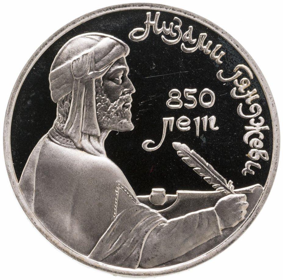 """купить 1 рубль 1991 Proof """"850-летие со дня рождения Низами Гянджеви - азербайджанского поэта и мыслителя"""""""
