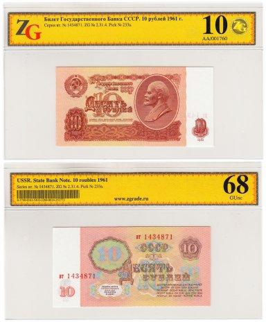 купить 10 рублей 1961 4-й выпуск, в слабе ZG GUNC 68 ПРЕСС