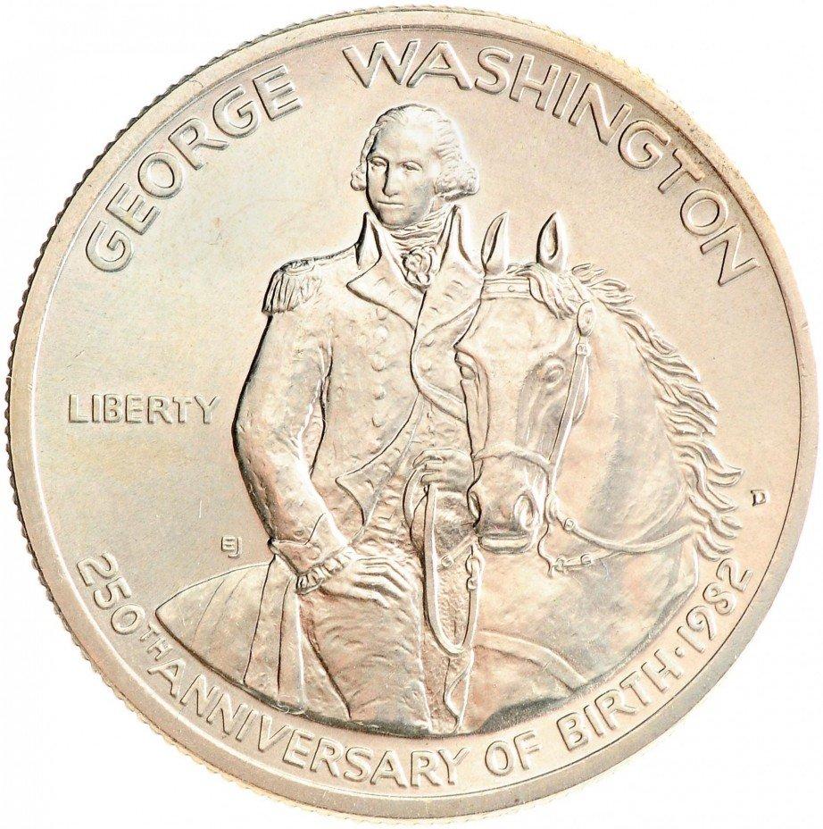 """купить США 1/2 доллара 1982 год """"250 лет со дня рождения Джорджа Вашингтона"""" D"""