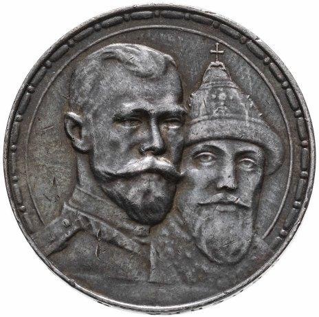 купить 1 рубль 1913 ВС в память 300-летия дома Романовых
