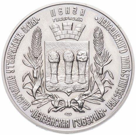 """купить Жетон """"Пензенская губерния. Герб"""""""