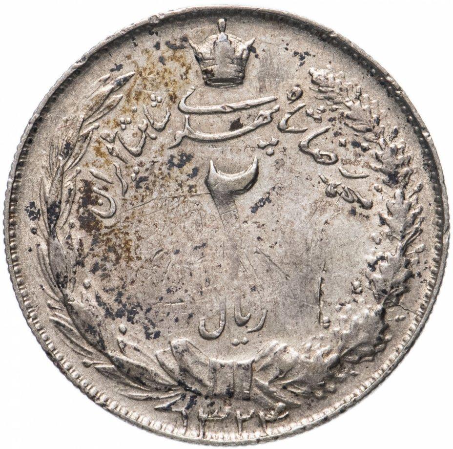 купить Иран 2 риала (rials) 1943