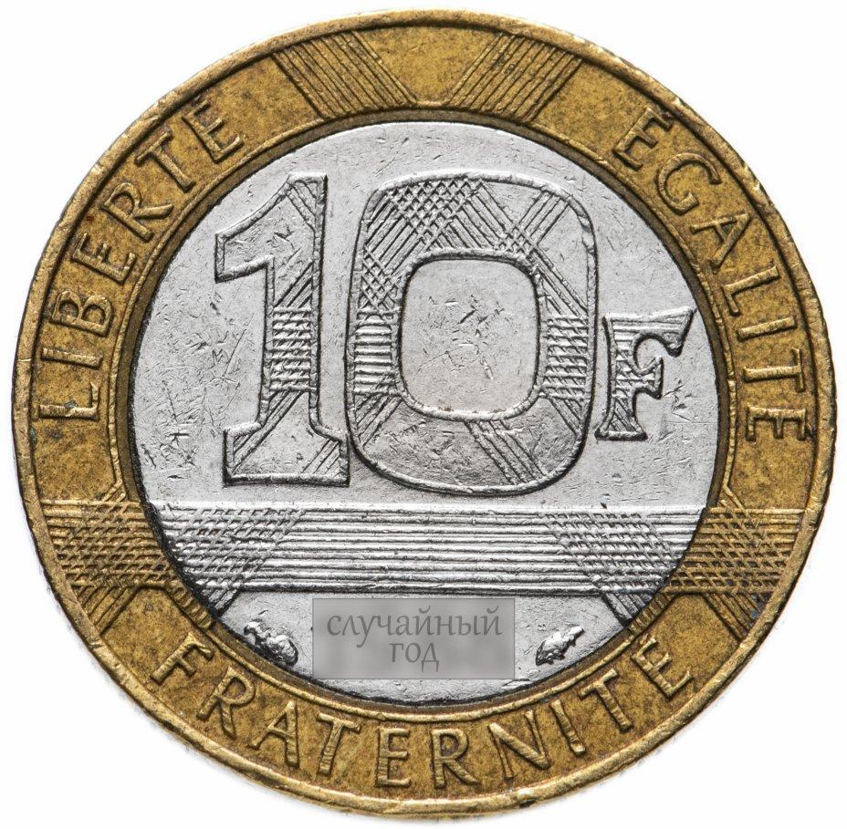 купить Франция 10 франков (francs) 1988-2001, случайная дата