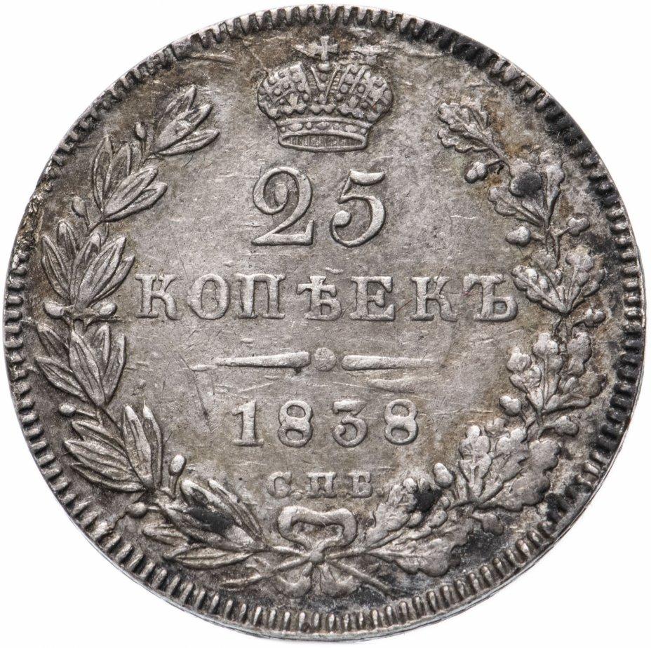 купить 25 копеек 1838 СПБ-НГ