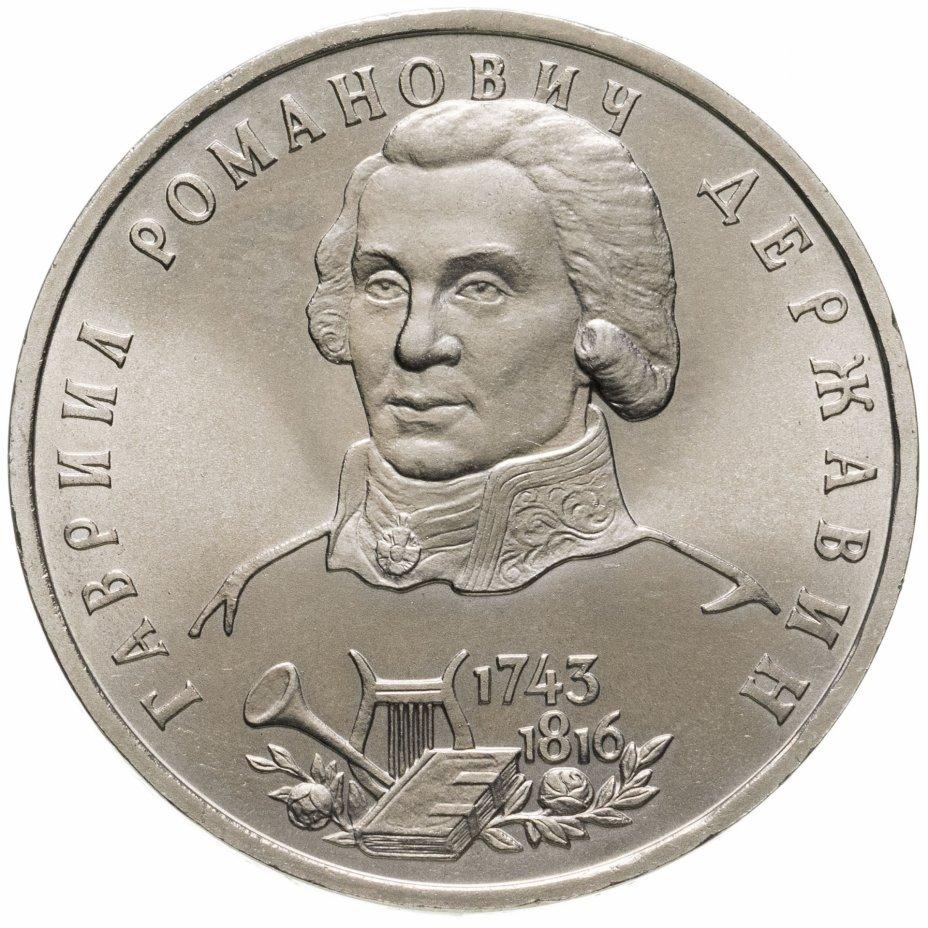 купить 1 рубль 1993 ЛМД 250-летие со дня рождения Г.Р.Державина