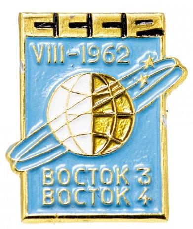 купить Значок Восток - 3 Восток - 4 Космос 1962  (Разновидность случайная )