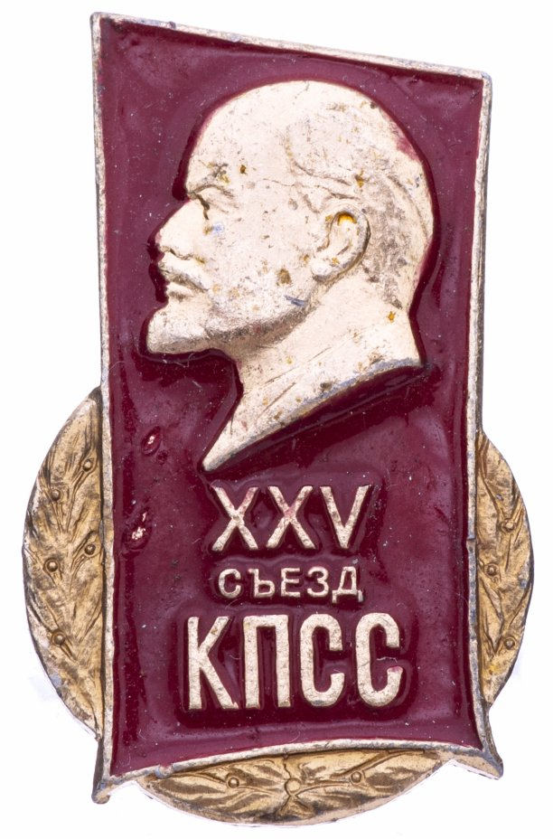 купить Значок 25 Съезд КПСС - Ленин  (Разновидность случайная )