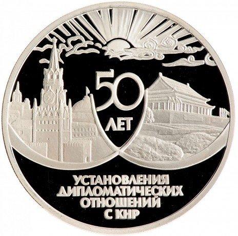купить 3 рубля 1999 ММД Proof 50 лет установления дипломатических отношений с КНР