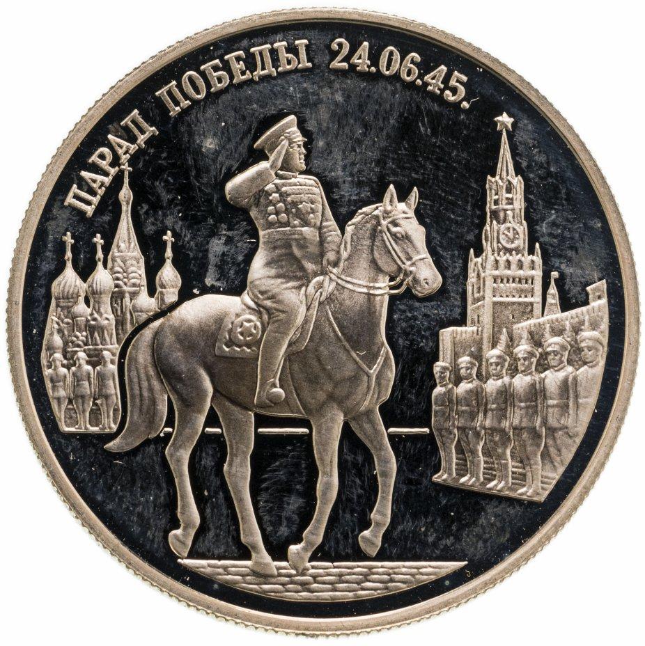 купить 2 рубля 1995 ММД Парад Победы в Москве (маршал Жуков на Красной площади в Москве)