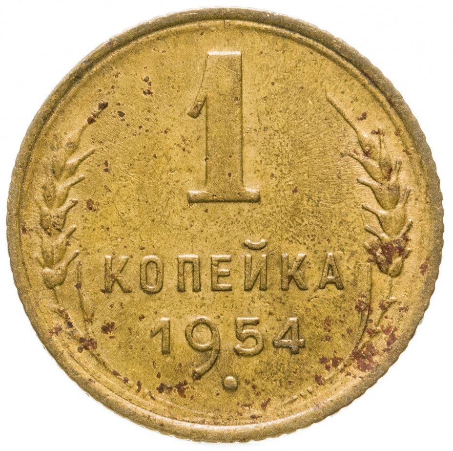 купить 1 копейка 1954