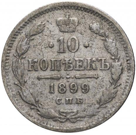 купить 10 копеек 1899 СПБ-ЭБ