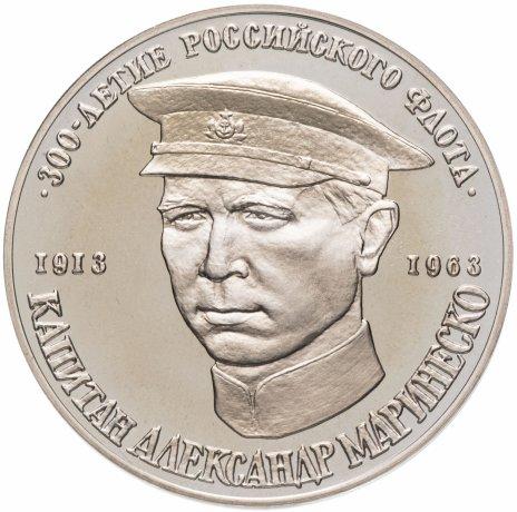 """купить Медаль """"300 лет российскому флоту. Капитан А. Маринеско"""""""