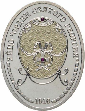 """купить Медаль """"Императорская коллекция Карла Фаберже. Яйцо Орден Святого Георгия"""""""