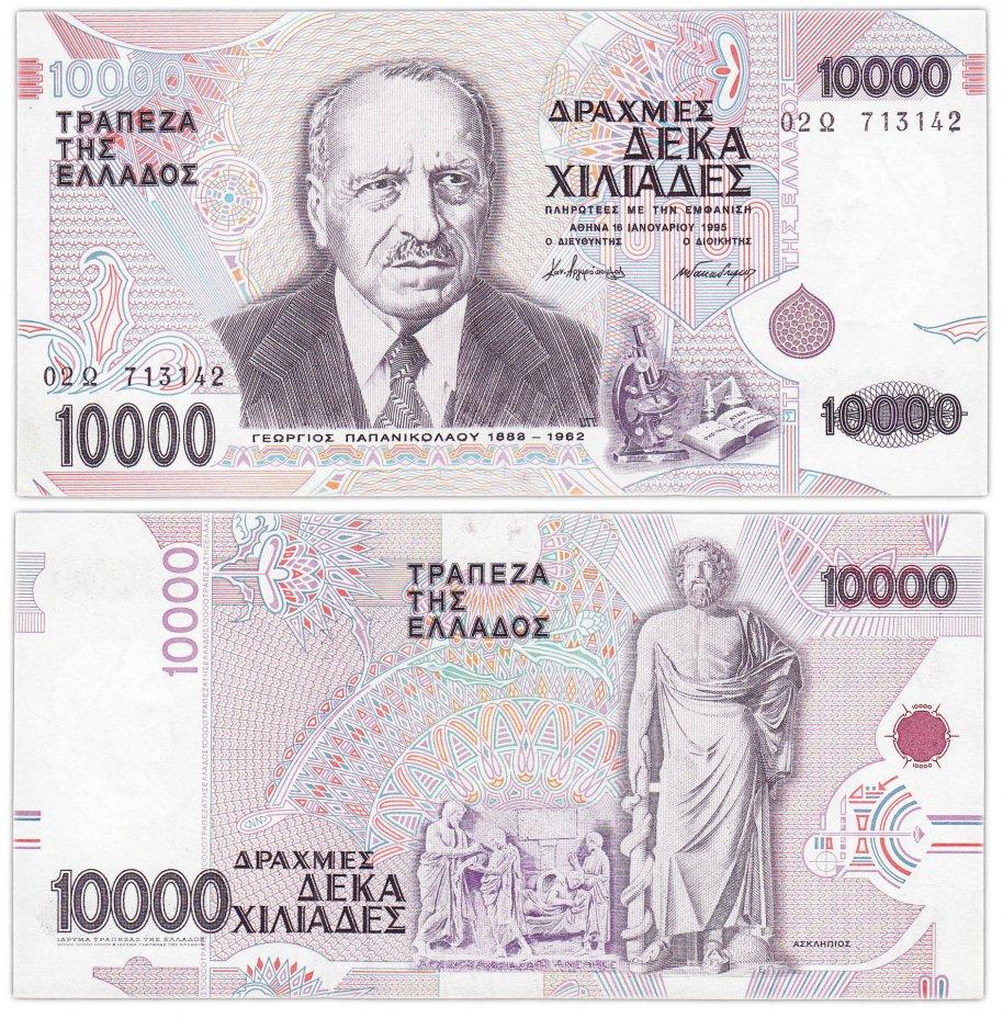 купить Греция 10000 драхм 1995  (Pick 206)