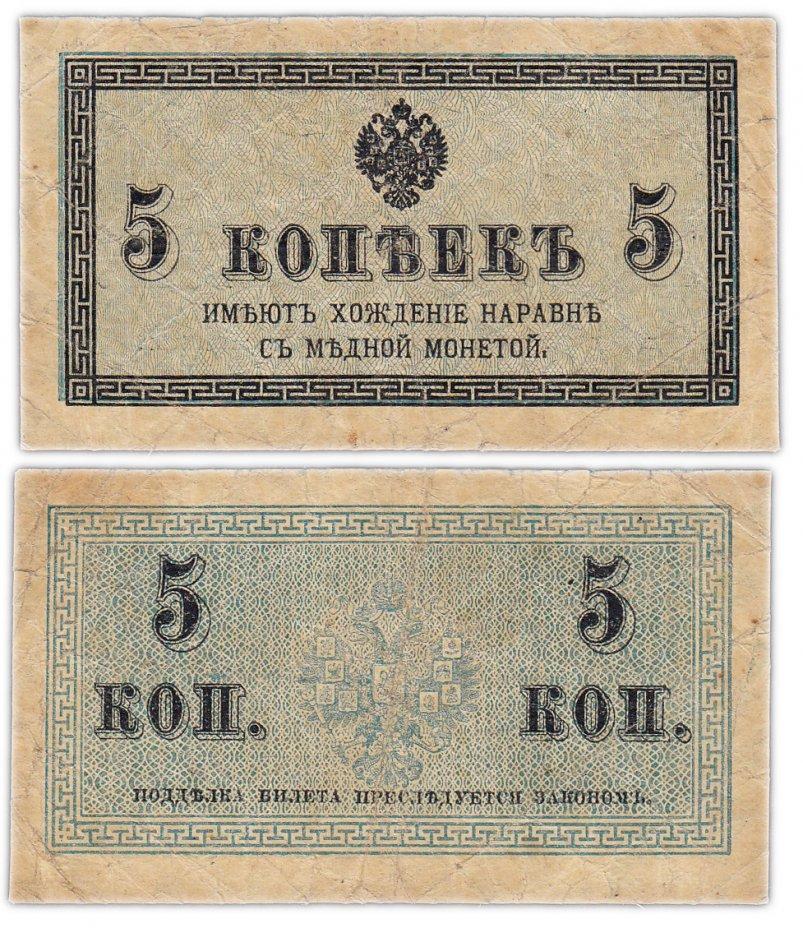 купить 5 копеек 1915