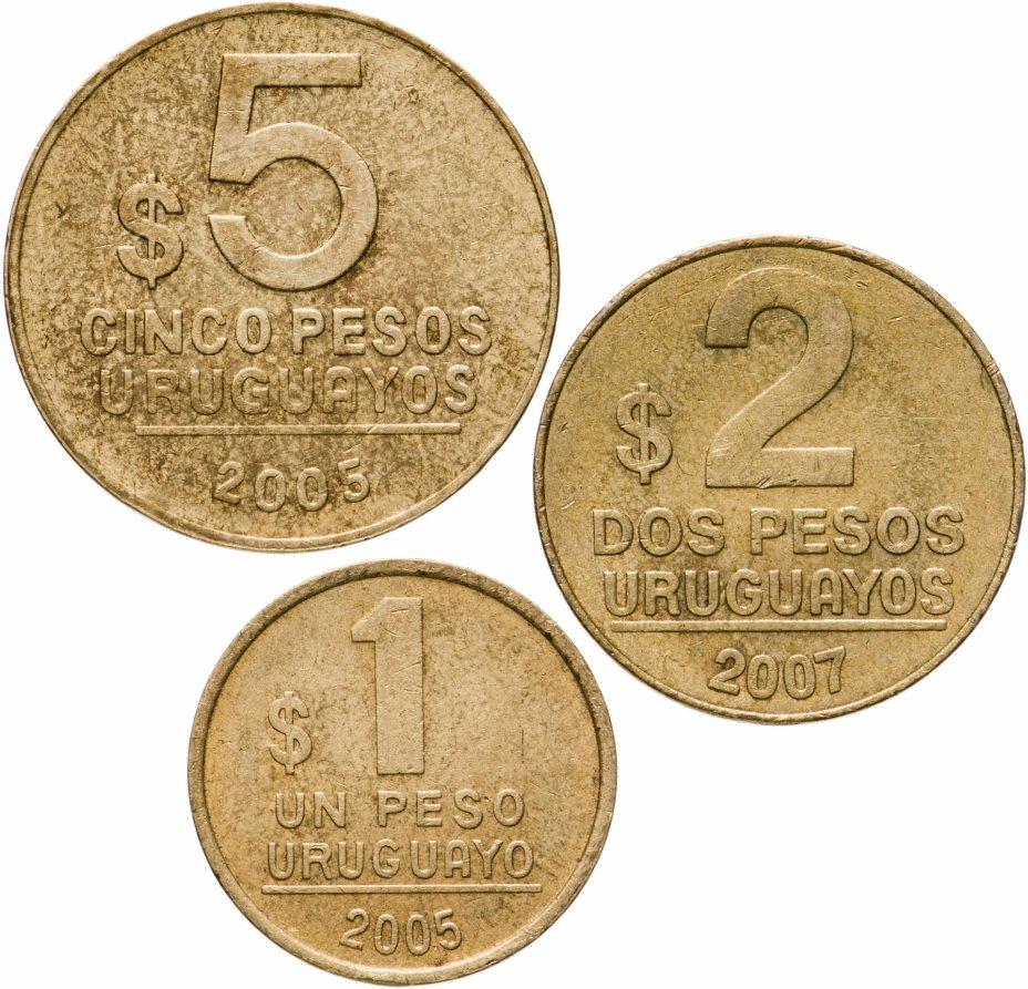 купить Уругвай, набор из 3 монет 2005-2007