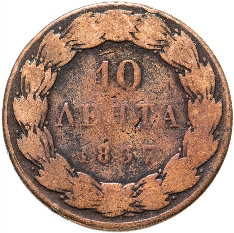 купить Греция 10лепт 1837