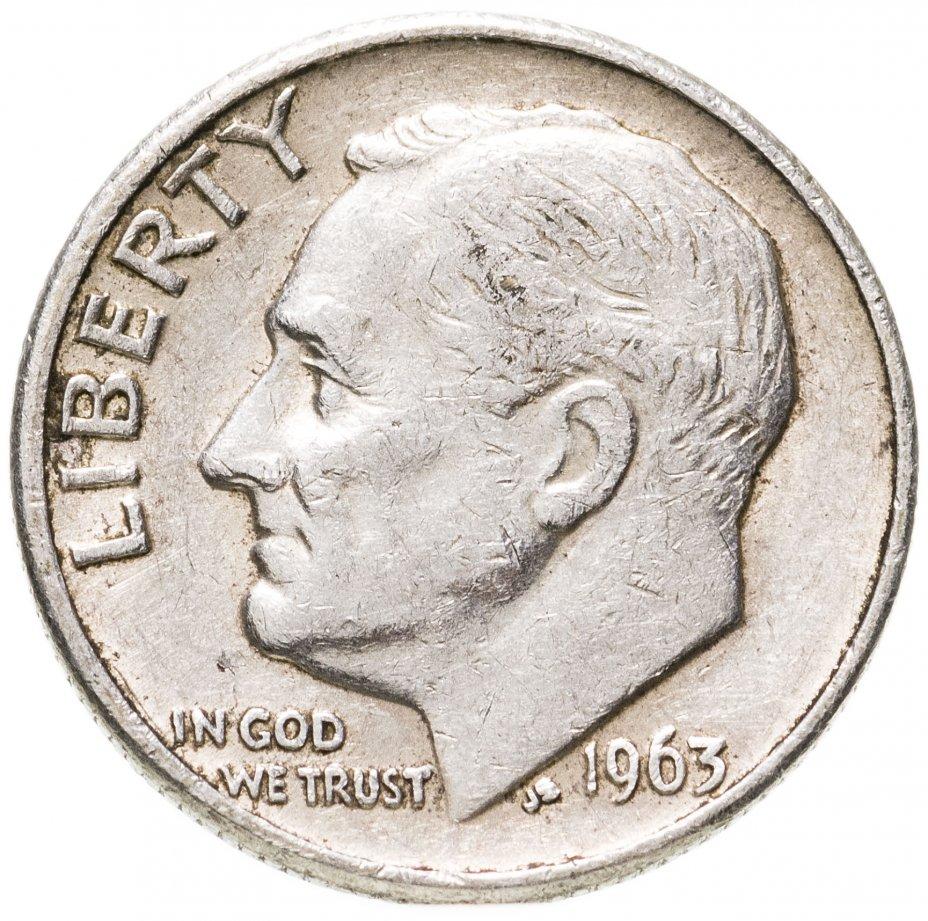 купить США 10 центов (дайм, one dime) 1963  Silver Roosevelt Dime (Рузвельт) без обозначения монетного двора