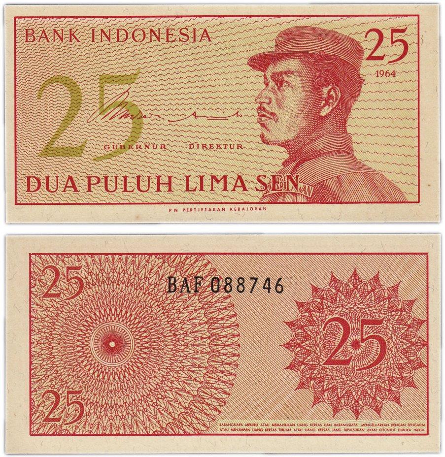 купить Индонезия 25 сен 1964 (Pick 93a)