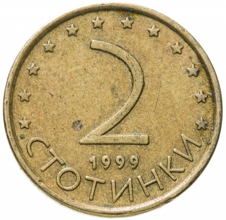 купить Болгария 2стотинки 1999 не магнетик