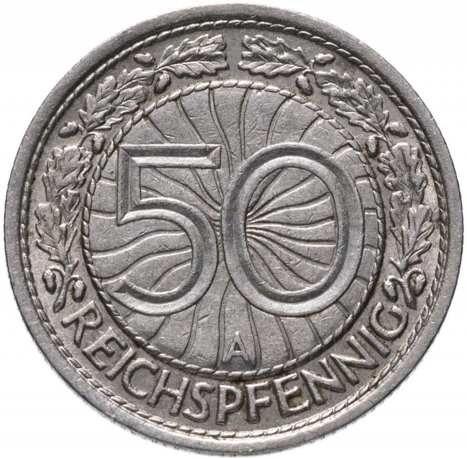 """купить Германия (Веймарская республика) 50 рейхспфеннигов (reichspfennig) 1930 """"А"""""""