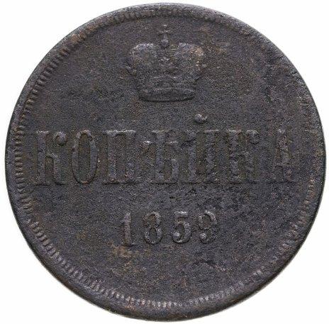купить 1 копейка 1859 ЕМ  короны уже